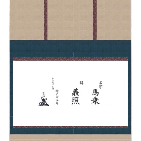 kakejiku style samurai name certificate
