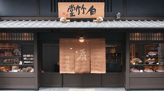 白竹堂本店