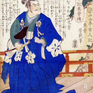 Samurai name meaning: Akechi Mitsuhide