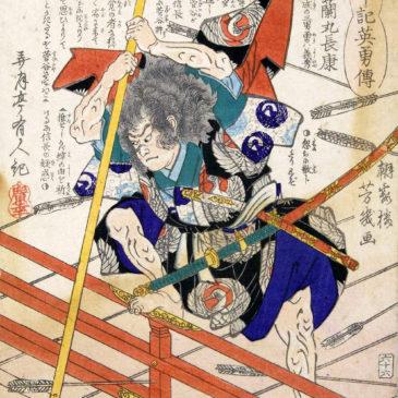 Samurai name meaning: Mori Ranmaru