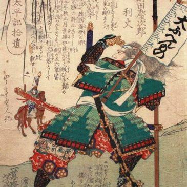 Samurai name meaning: Maeda Keiji