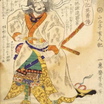 Samurai name meaning: Shibata Katsuie